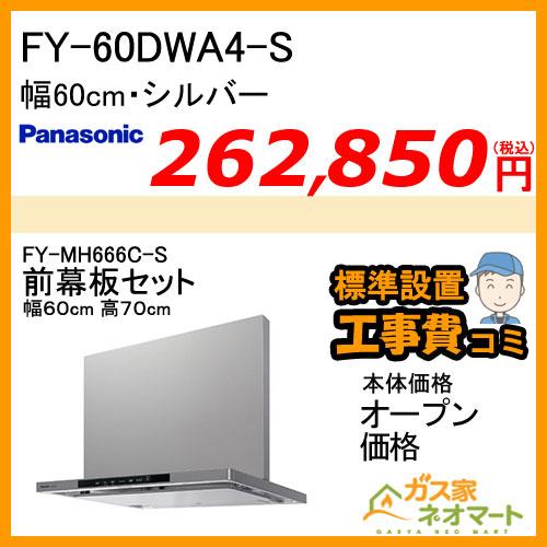 【標準取替交換工事費込み】FY-60DWA4-S+前幕板(組合せ高さ70cm) パナソニック レンジフード 洗浄機能付きフラット形 幅60cm シルバー