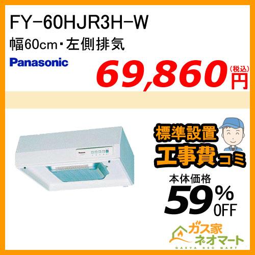 【標準取替交換工事費込み】FY-60HJR3H-W パナソニック レンジフード 浅型 幅60cm 左排気