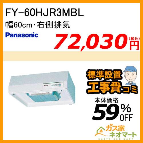 【標準取替交換工事費込み】FY-60HJR3MBL パナソニック レンジフード 浅型 幅60cm 給気電動シャッター連動型 左排気