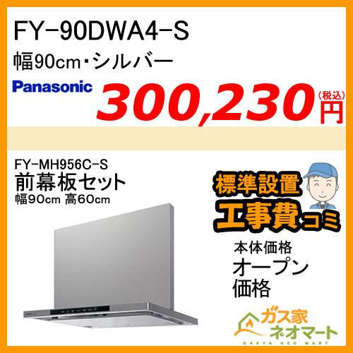 【標準取替交換工事費込み】FY-90DWA4-S+前幕板(組合せ高さ60cm) パナソニック レンジフード 洗浄機能付きフラット形 幅90cm シルバー
