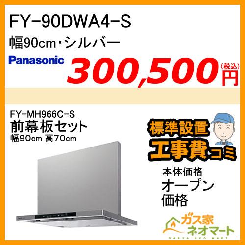 【標準取替交換工事費込み】FY-90DWA4-S+前幕板(組合せ高さ70cm) パナソニック レンジフード 洗浄機能付きフラット形 幅90cm シルバー