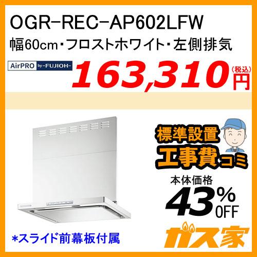 OGR-REC-AP602LFW エアプロ レンジフード クリーンecoフード オイルスマッシャー 幅60cm フロストホワイト 左側排気【標準取替交換工事費込み】