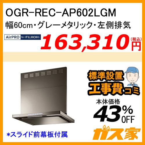 OGR-REC-AP602LGM エアプロ レンジフード クリーンecoフード オイルスマッシャー 幅60cm グレーメタリック 左側排気【標準取替交換工事費込み】