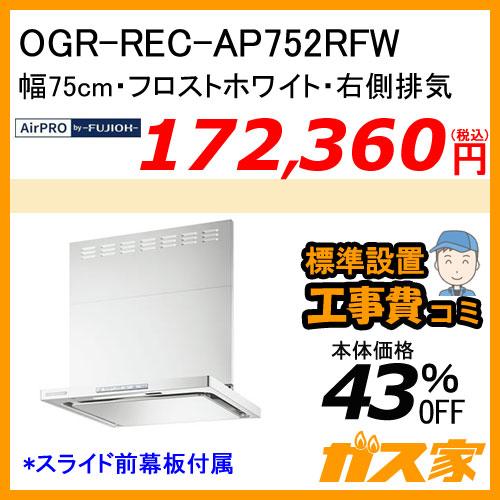 OGR-REC-AP752RFW エアプロ レンジフード クリーンecoフード オイルスマッシャー 幅75cm フロストホワイト 右側排気【標準取替交換工事費込み】