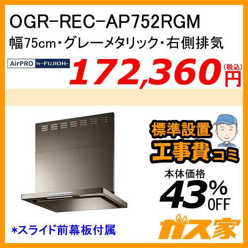 OGR-REC-AP752RGM エアプロ レンジフード クリーンecoフード オイルスマッシャー 幅75cm グレーメタリック 右側排気【標準取替交換工事費込み】 リンナイ, ビルトインコンロ連動, 幅75cm
