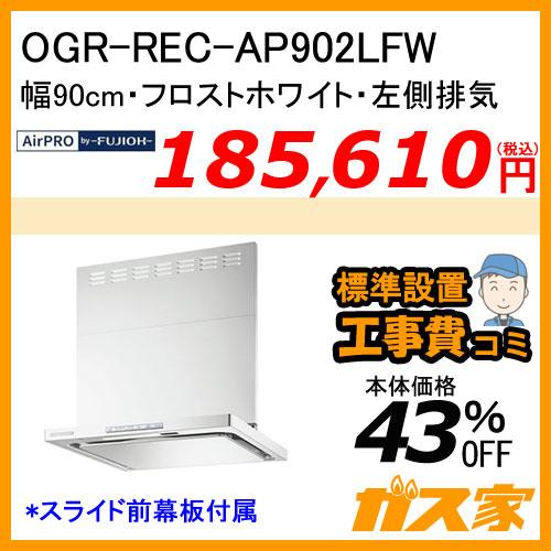 OGR-REC-AP902LFW エアプロ レンジフード クリーンecoフード オイルスマッシャー 幅90cm フロストホワイト 左側排気【標準取替交換工事費込み】