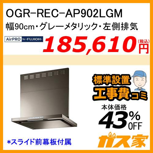 OGR-REC-AP902LGM エアプロ レンジフード クリーンecoフード オイルスマッシャー 幅90cm グレーメタリック 左側排気【標準取替交換工事費込み】