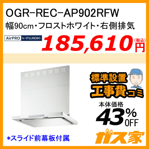 OGR-REC-AP902RFW エアプロ レンジフード クリーンecoフード オイルスマッシャー 幅90cm グレーメタリック 右側排気【標準取替交換工事費込み】