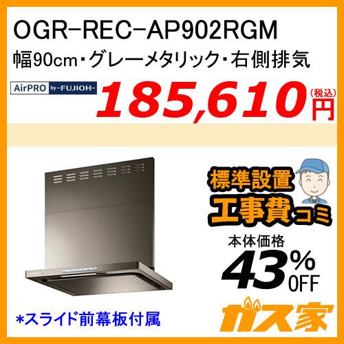 OGR-REC-AP902RGM エアプロ レンジフード クリーンecoフード オイルスマッシャー 幅90cm グレーメタリック 右側排気【標準取替交換工事費込み】