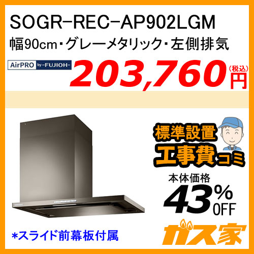 SOGR-REC-AP902RGM エアプロ レンジフード クリーンecoフード オイルスマッシャー 幅90cm グレーメタリック 右側排気【標準取替交換工事費込み】