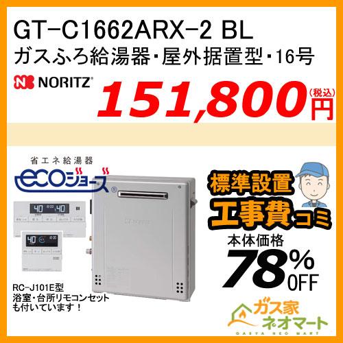 【リモコン+標準取替交換工事費込み】GT-C1662ARX-2 BL ノーリツ エコジョーズガスふろ給湯器 屋外据置形 16号 フルオート