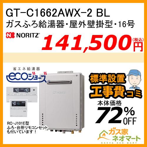 【リモコン+標準取替交換工事費込み】GT-C1662AWX-2 BL ノーリツ エコジョーズガスふろ給湯器 屋外壁掛形 16号 フルオート