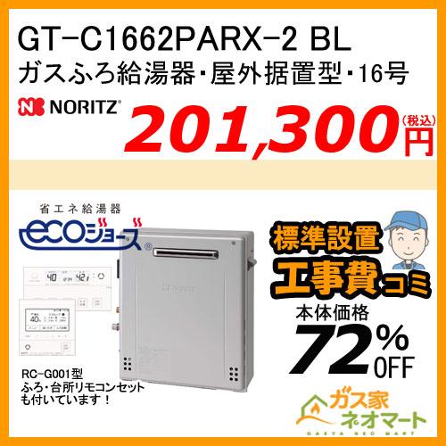 【リモコン+標準取替交換工事費込み】GT-C1662PARX-2 BL ノーリツ エコジョーズガスふろ給湯器 屋外据置形 16号 フルオート
