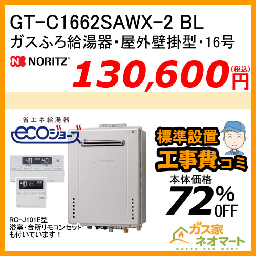 【リモコン+標準取替交換工事費込み】GT-C1662SAWX-2 BL ノーリツ エコジョーズガスふろ給湯器 屋外壁掛形 16号 オート