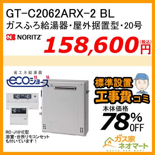 【リモコン+標準取替交換工事費込み】GT-C2062ARX-2 BL ノーリツ エコジョーズガスふろ給湯器 屋外据置形 20号 フルオート