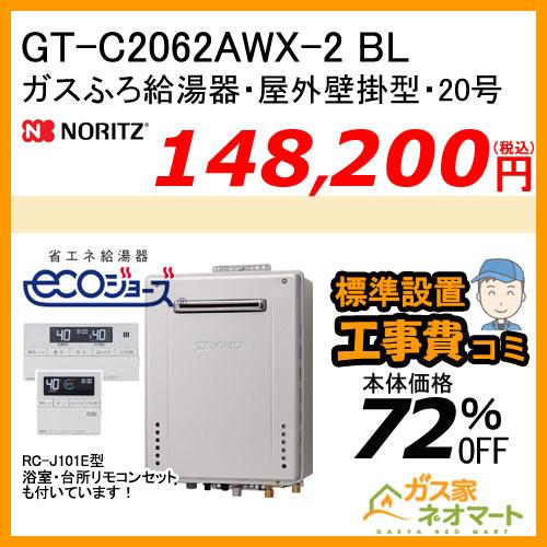 【リモコン+標準取替交換工事費込み】GT-C2062AWX-2 BL ノーリツ エコジョーズガスふろ給湯器 屋外壁掛形 20号 フルオート