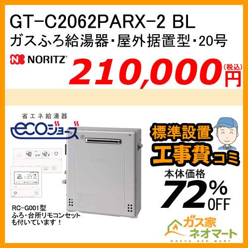 【リモコン+標準取替交換工事費込み】GT-C2062PARX-2 BL ノーリツ エコジョーズガスふろ給湯器 屋外据置形 20号 フルオート