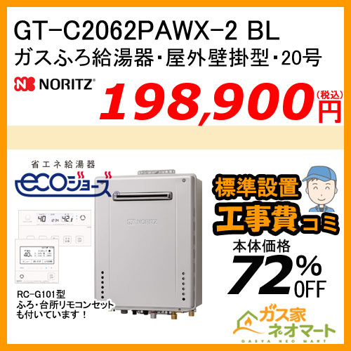 【リモコン+標準取替交換工事費込み】GT-C2062PAWX-2 BL ノーリツ エコジョーズガスふろ給湯器 屋外壁掛形 20号 プレミアム