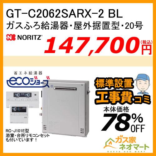 【リモコン+標準取替交換工事費込み】GT-C2062SARX-2 BL ノーリツ エコジョーズガスふろ給湯器 屋外据置形 20号 オート