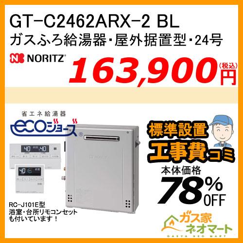GT-C2462ARX-2 BL ノーリツ エコジョーズガスふろ給湯器 フルオート【標準工事費込みセット】