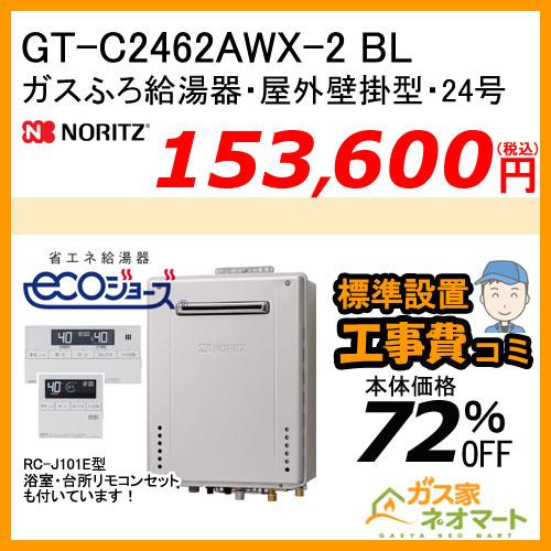 【リモコン+標準取替交換工事費込み】GT-C2462AWX-2 BL ノーリツ エコジョーズガスふろ給湯器 屋外壁掛形 24号 フルオート