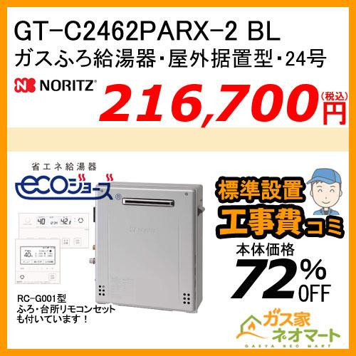 【リモコン+標準取替交換工事費込み】GT-C2462PARX-2 BL ノーリツ エコジョーズガスふろ給湯器 屋外据置形 24号 フルオート