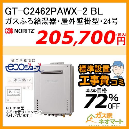 【リモコン+標準取替交換工事費込み】GT-C2462PAWX-2 BL ノーリツ エコジョーズガスふろ給湯器 屋外壁掛形 24号 プレミアム