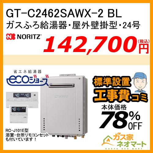 【リモコン+標準取替交換工事費込み】GT-C2462SAWX-2 BL ノーリツ エコジョーズガスふろ給湯器 屋外壁掛形 24号 オート