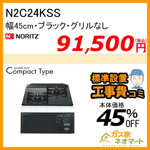N2C24KSS ノーリツ ガスビルトインコンロ CompactType(コンパクトタイプ) 幅45cm ブラック【標準取替交換工事費込み】