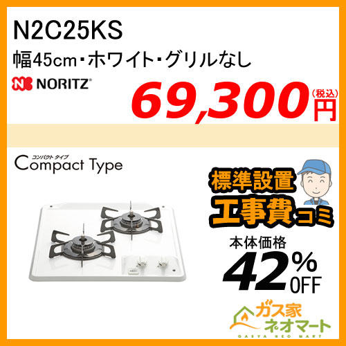 N2C25KS ノーリツ ガスビルトインコンロ CompactType(コンパクトタイプ) 幅45cm ホワイト【標準取替交換工事費込み】