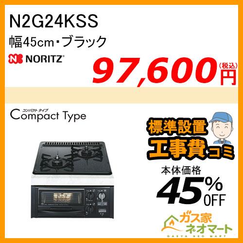 N2G24KSS ノーリツ ガスビルトインコンロ CompactType(コンパクトタイプ) 幅45cm ブラック【標準取替交換工事費込み】