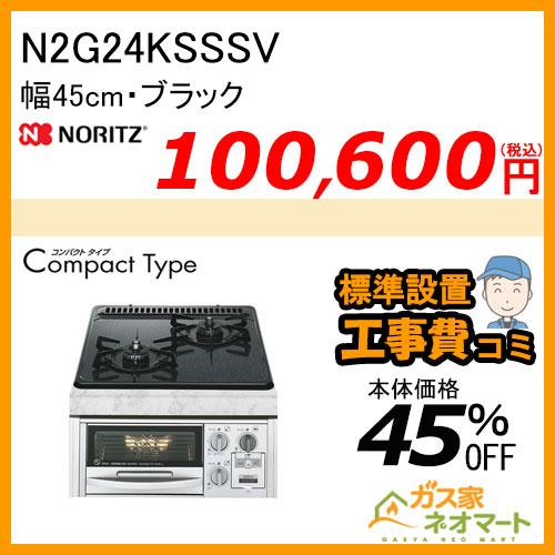 N2G24KSSSV ノーリツ ガスビルトインコンロ CompactType(コンパクトタイプ) 幅45cm ブラック【標準取替交換工事費込み】