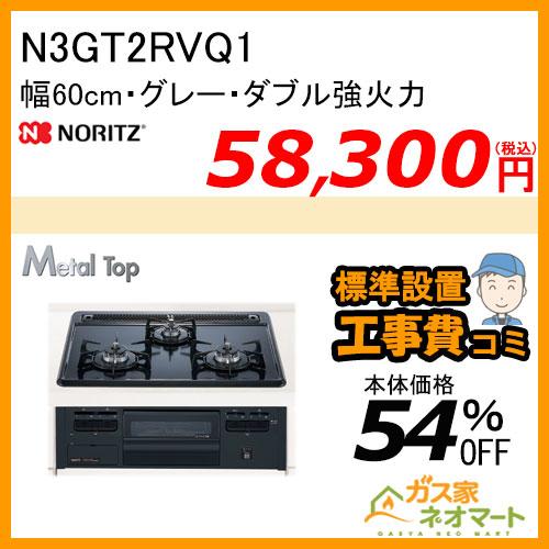 N3GT2RVQ1 ノーリツ ガスビルトインコンロ MetalTop(メタルトップ) 幅60cm 【標準取替交換工事費込み】