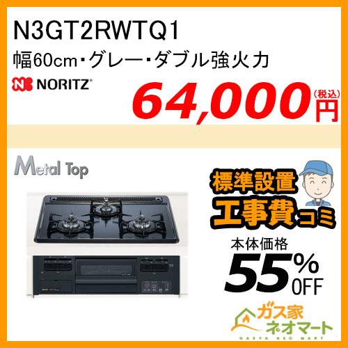 N3GT2RWTQ1 ノーリツ ガスビルトインコンロ MetalTop(メタルトップ) 幅60cm【標準取替交換工事費込み】