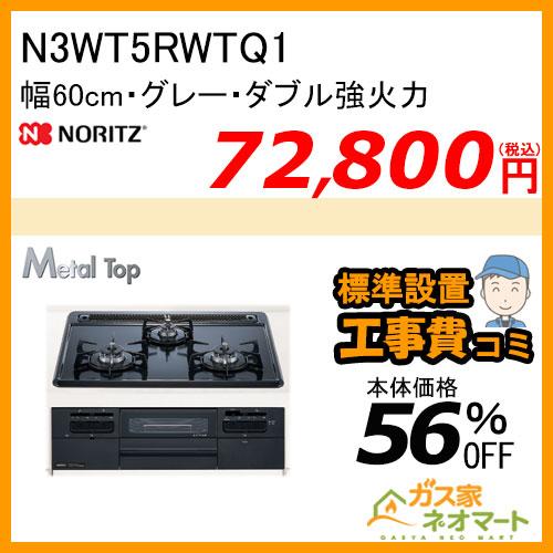 N3WT5RWTQ1 ノーリツ ガスビルトインコンロ MetalTop(メタルトップ) 幅60cm 強火力左【標準取替交換工事費込み】