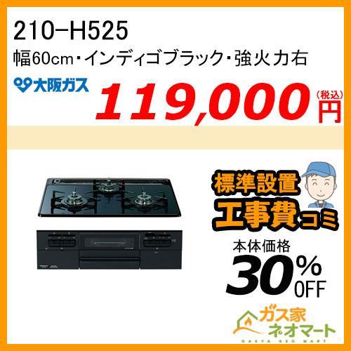 【標準取替交換工事費込み】210-H525 大阪ガス ガスビルトインコンロ スタンダードタイプ 幅60cm インディゴブラック 強火力右