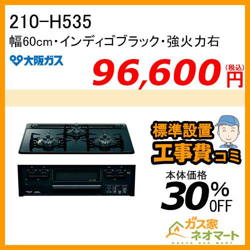【標準取替交換工事費込み】210-H535 大阪ガス ガスビルトインコンロ スタンダードタイプ 幅60cm インディゴブラック 強火力右