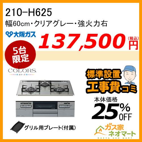 【標準取替交換工事費込み】210-H625 大阪ガス ガスビルトインコンロ COLORS(カラーズ) Hシリーズ 幅60cm クリアグレー 強火力右