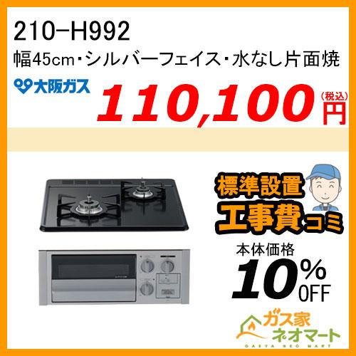 【標準取替交換工事費込み】210-H992 大阪ガス ガスビルトインコンロ スタンダード 幅45cm ブラック シルバーフェイス