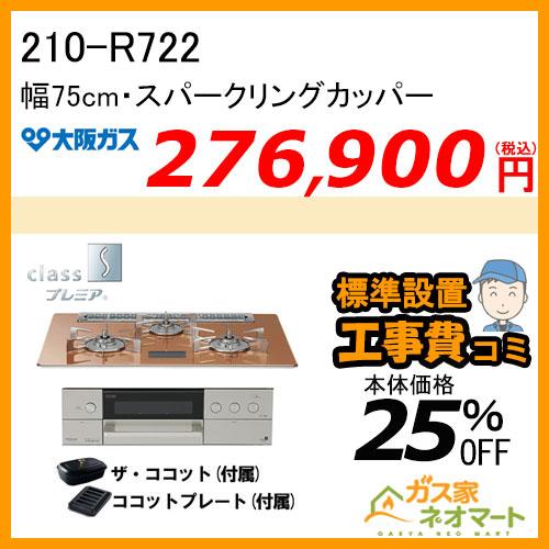【標準取替交換工事費込み】210-R722 大阪ガス ガスビルトインコンロ class Sプレミア Rシリーズ 幅75cm スパークリングカッパー
