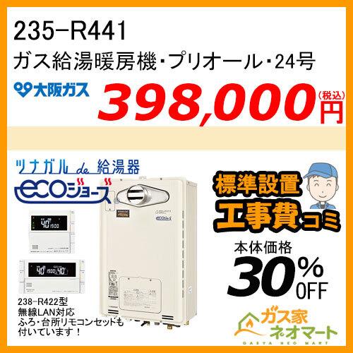 【リモコン+標準取替交換工事費込み】235-R441 大阪ガス プリオール・エコジョーズガス給湯暖房機 オート 都市ガス13A用