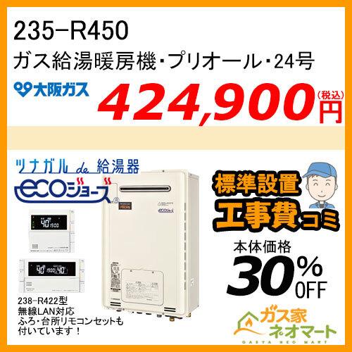 【無線LANリモコン+標準取替交換工事費込み】235-R450 大阪ガス プリオール・エコジョーズガス給湯暖房機 フルオート
