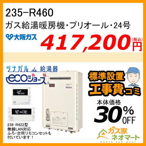 【無線LANリモコン+標準取替交換工事費込み】235-R460 大阪ガス プリオール・エコジョーズガス給湯暖房機 フルオート