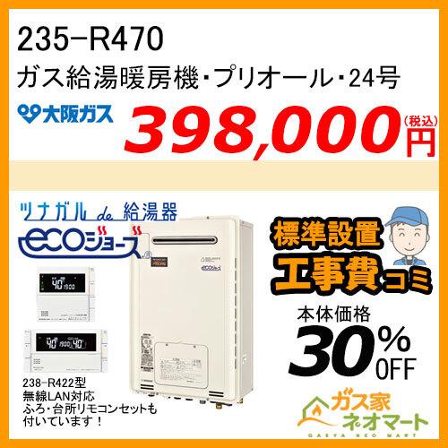 【無線LANリモコン+標準取替交換工事費込み】235-R470 大阪ガス プリオール・エコジョーズガス給湯暖房機 オート