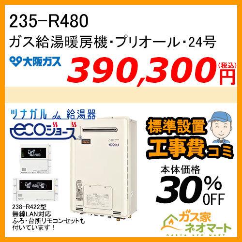 【無線LANリモコン+標準取替交換工事費込み】235-R480 大阪ガス プリオール・エコジョーズガス給湯暖房機 オート