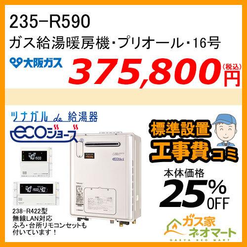 【リモコン+標準取替交換工事費込み】235-R590 大阪ガス プリオール・エコジョーズガス給湯暖房機 フルオート コンパクトタイプ 13Aのみ