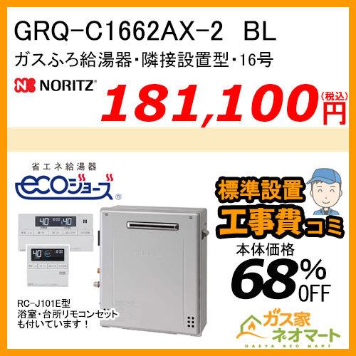 【リモコン+標準取替交換工事費込み】GRQ-C1662AX-2 BL ノーリツ エコジョーズガスふろ給湯器 隣接設置形 フルオート