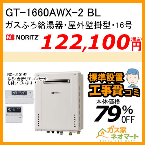 【リモコン+標準取替交換工事費込み】GT-1660AWX-2 BL ノーリツ ガスふろ給湯器 フルオート