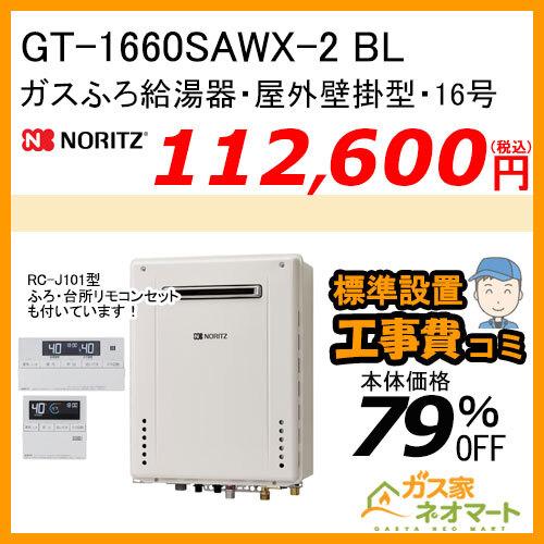 【リモコン+標準取替交換工事費込み】GT-1660SAWX-2 BL ノーリツ ガスふろ給湯器 オート