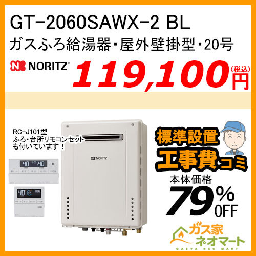 【リモコン+標準取替交換工事費込み】GT-2060SAWX-2 BL ノーリツ ガスふろ給湯器 オート